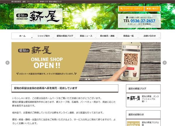 愛知の薪屋ブログ